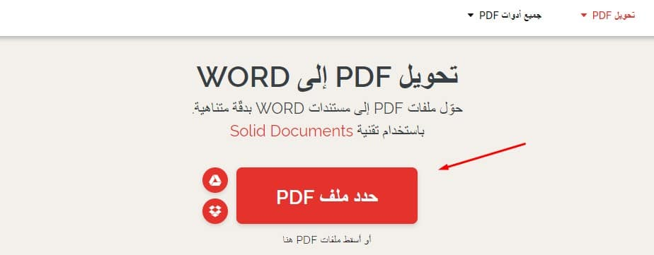 كيفية تحويل ملف pdf باللغة العربية الى word