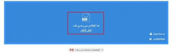 تحويل pdf الى وورد عربي اون لاين