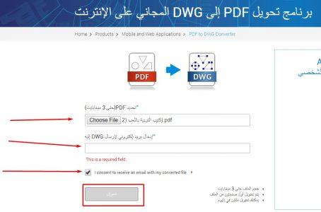 تحويل pdf الى dwg اون لاين