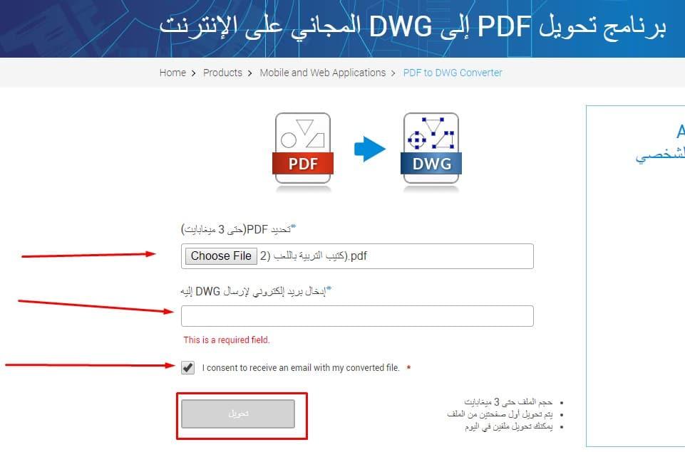تحويل من dwg الى pdf