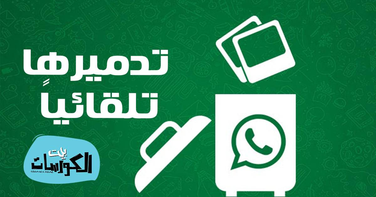 تدمير رسائل الواتساب تلقائياً