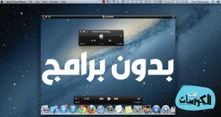 تسجيل شاشة الماك فيديو بدون برامج بسهولة
