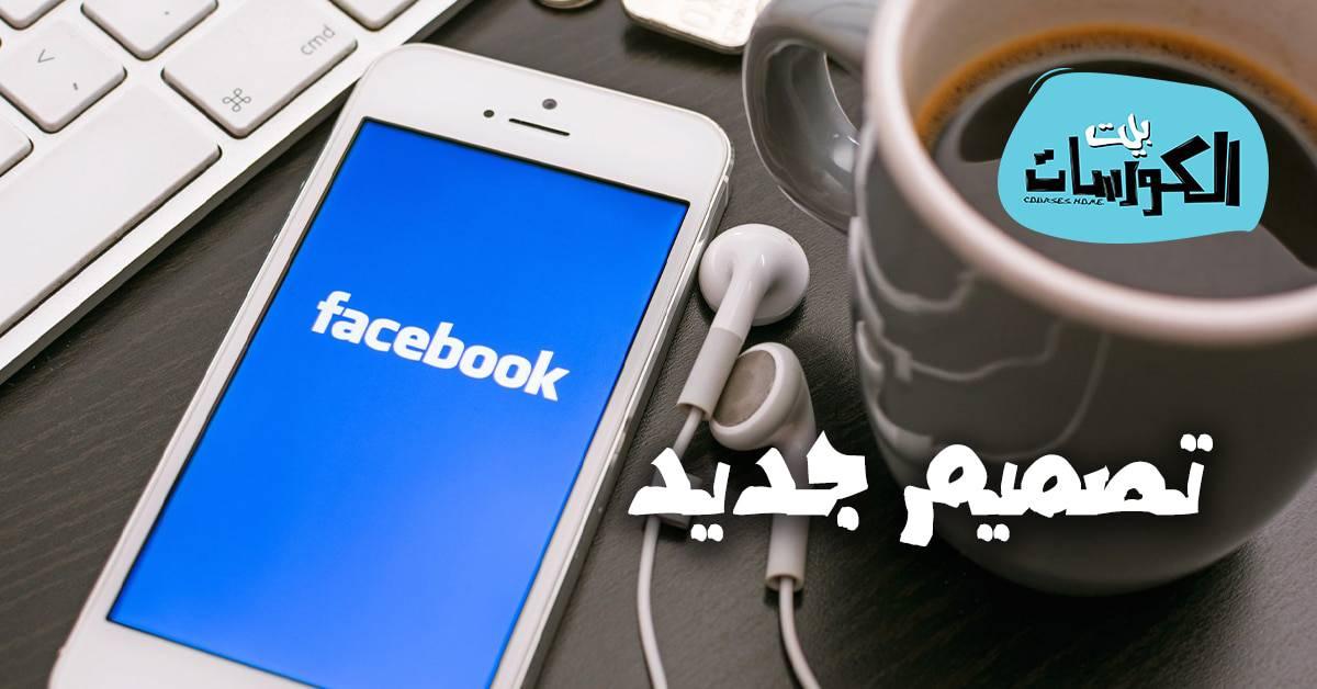 تصميم فيس بوك الجديد