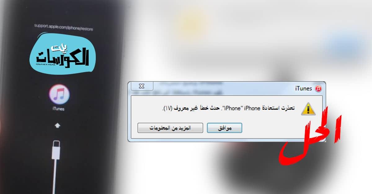 تعذر استعادة iPhone حدث خطا غير معروف