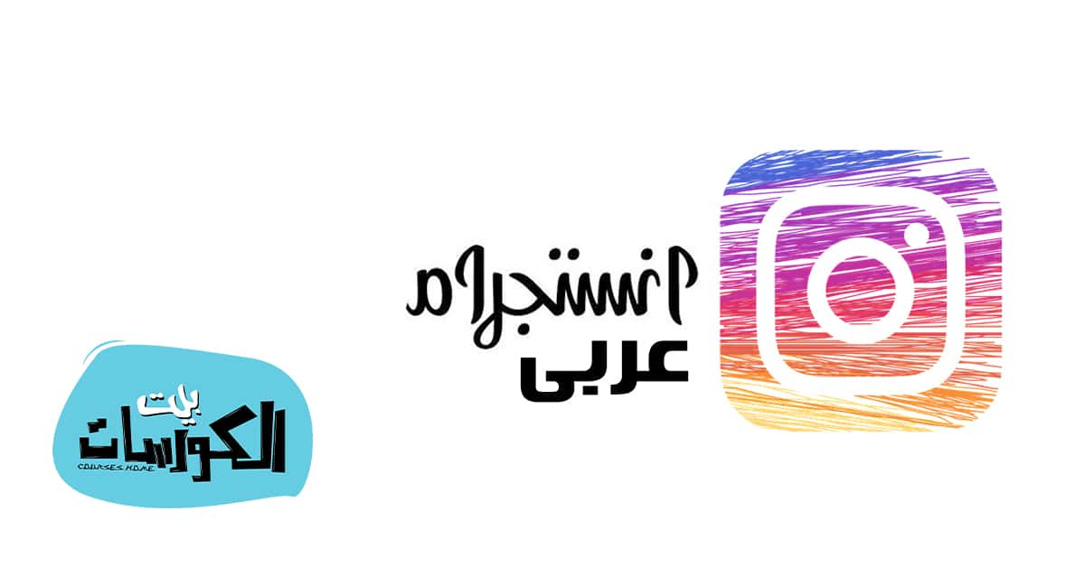 تنزيل انستقرام عربي 2020