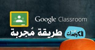جوجل كلاس روم