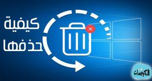 حذف الملفات المستعصية في ويندوز 10