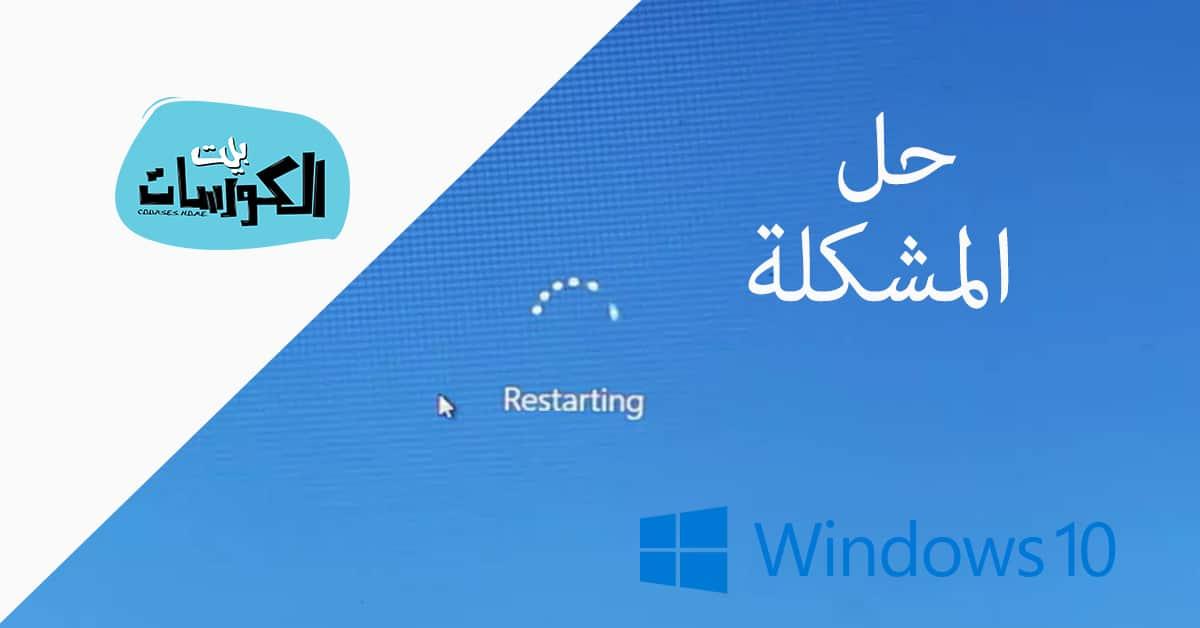 حل مشكلة إعادة تشغيل الكمبيوتر تلقائياً ويندوز 10