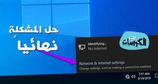 حل مشكلة Windows Sandbox لا يتصل بالإنترنت