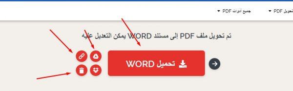 شرح موقع موقع ilove pdf