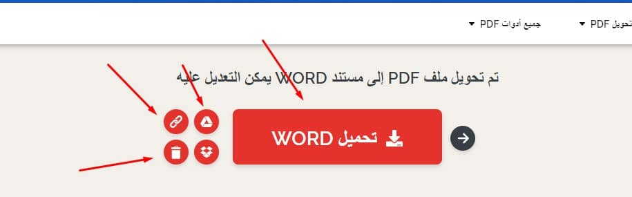تحويل وورد الى pdf اون لاين