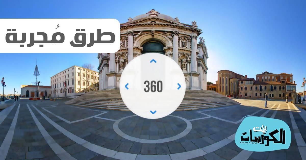 طرق مشاهدة فيديوهات بتقنية 360 درجة