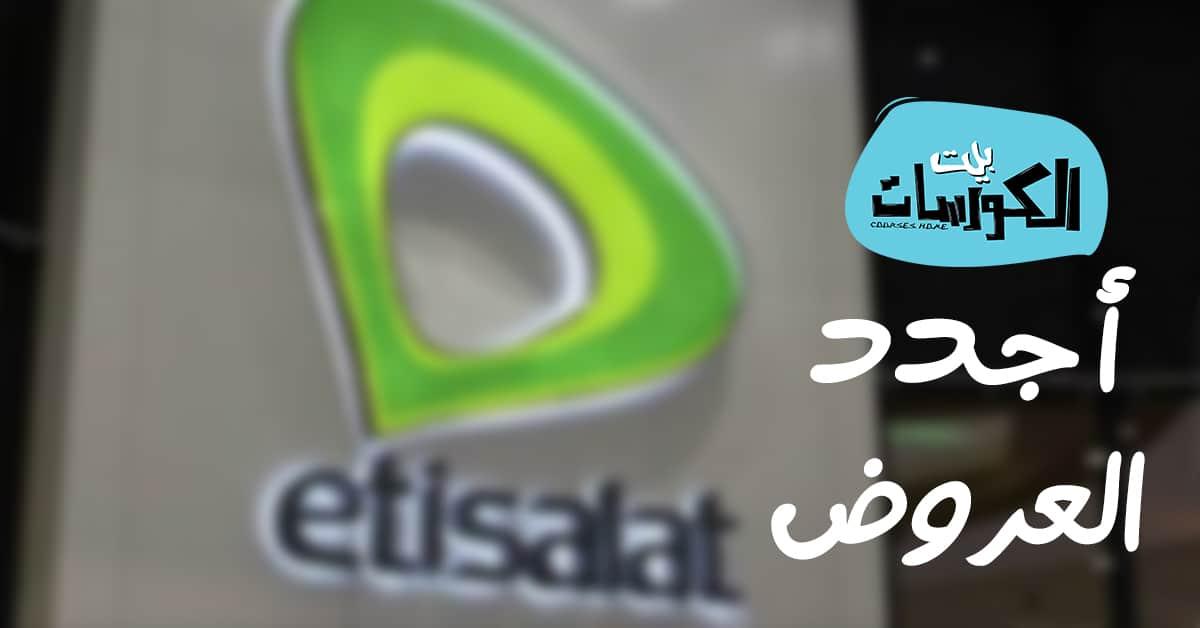 عروض اتصالات مصر للانترنت