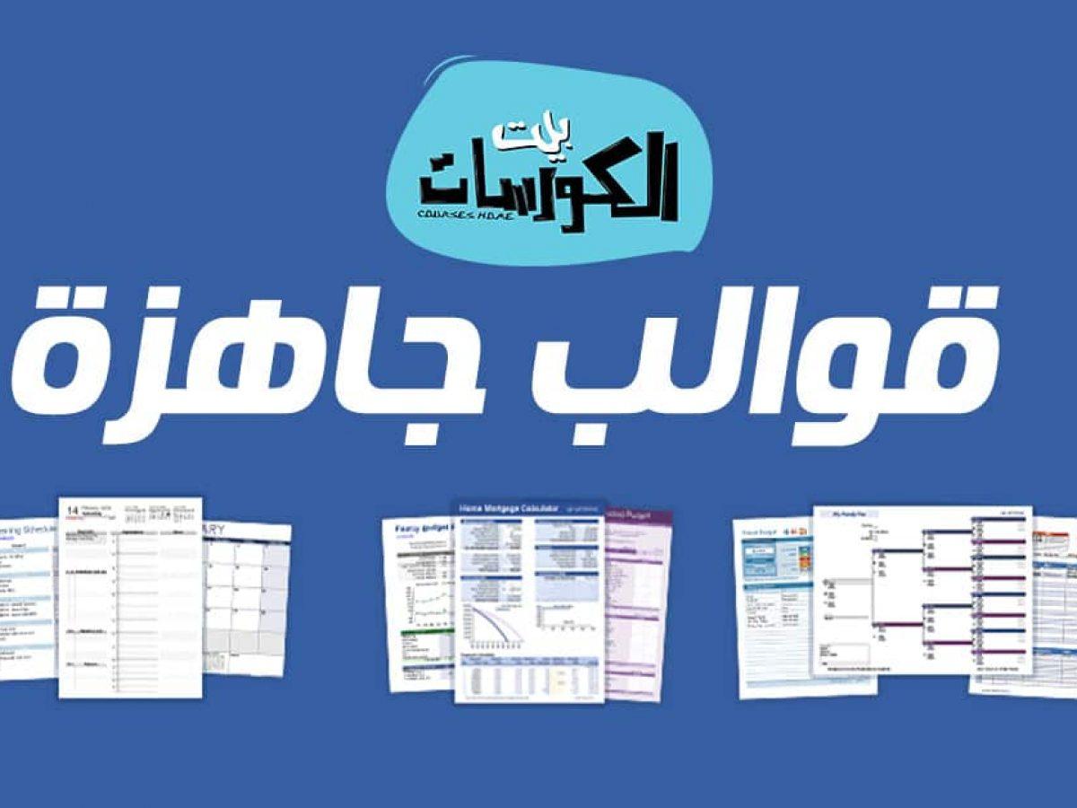 قوالب Excel جاهزة عربي للتعديل عليها واستخدامها مجانا