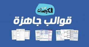قوالب Excel جاهزة عربي