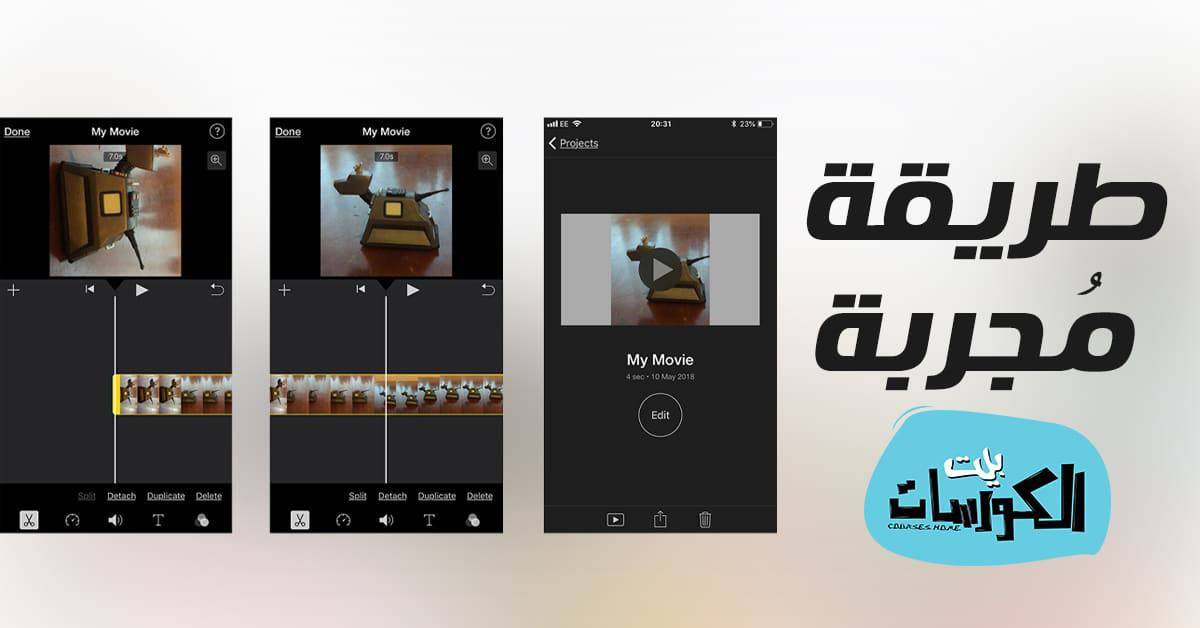 كيفية تدوير الفيديو في الايفون