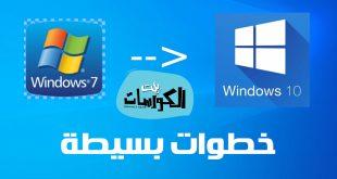 كيفية ترقية ويندوز 7 إلى ويندوز 10