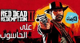 لعبة Red Dead Redemption 2 للكمبيوتر