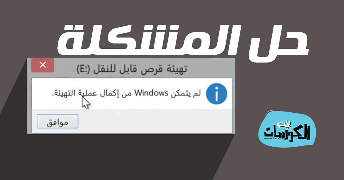 لم يتمكن Windows من اكمال عملية التهيئة