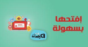 متصفح فتح المواقع المحجوبة