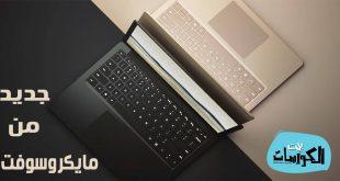 مواصفات جهاز Surface Laptop 3
