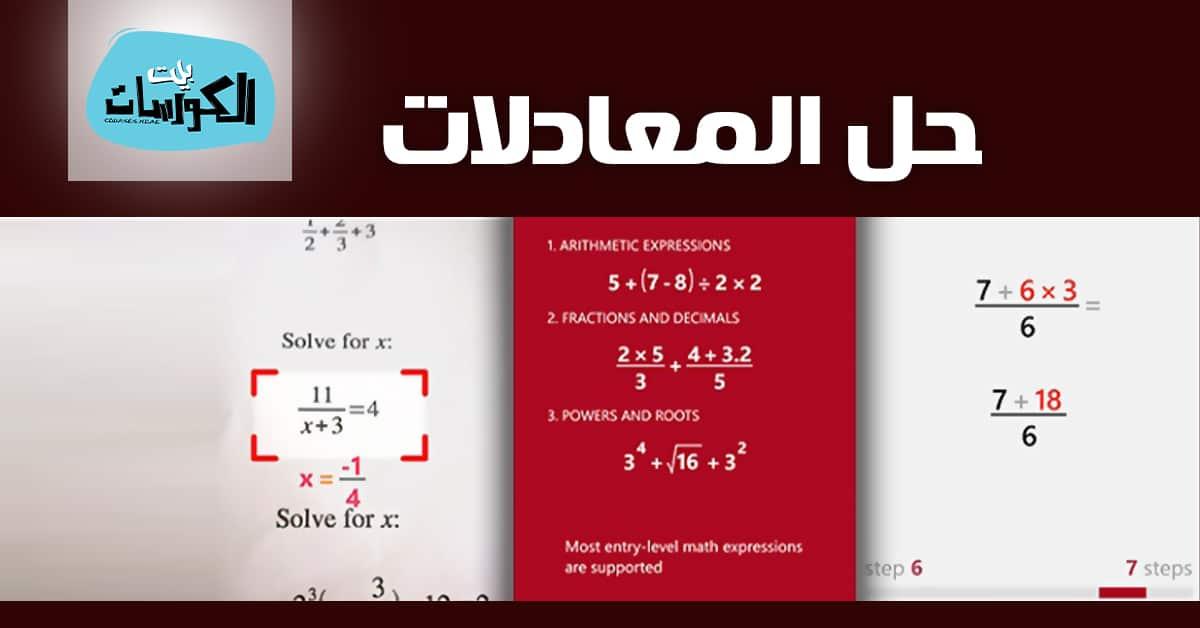 مواقع حل المعادلات