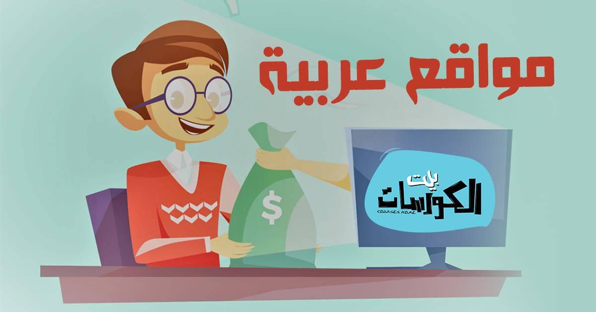 مواقع عربية للربح من الإنترنت