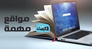 مواقع مكتبات رقمية