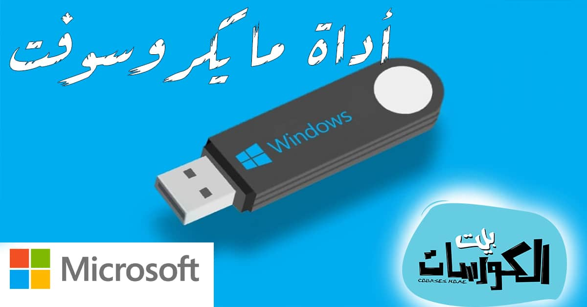 أداة Windows USB DVD Download Tool