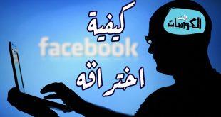 اختراق حساب فيس بوك 2020