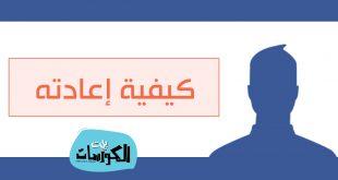 استرجاع حساب الفيس بوك 2020