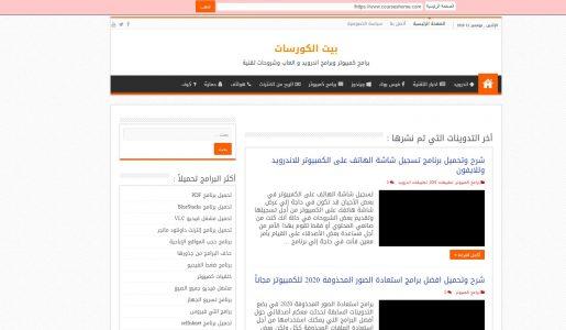 اسهل موقع لفتح المواقع المحجوبة للاندرويد 2020