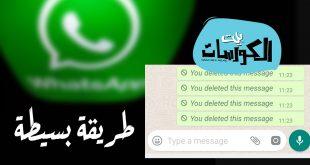 برنامج استرجاع الرسائل المحذوفه من الواتس اب