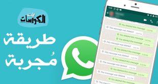 برنامج استعادة رسائل الواتس اب للاندرويد 2020