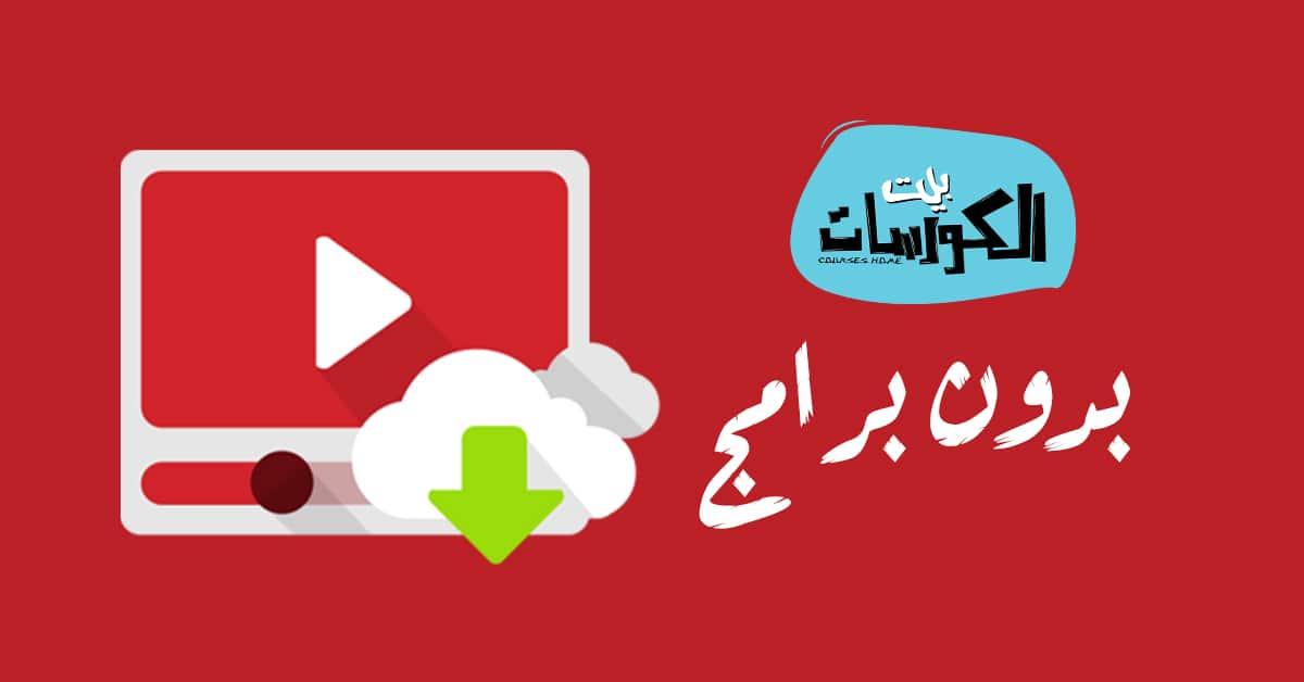 تحميل الفيديو من النت بدون برامج