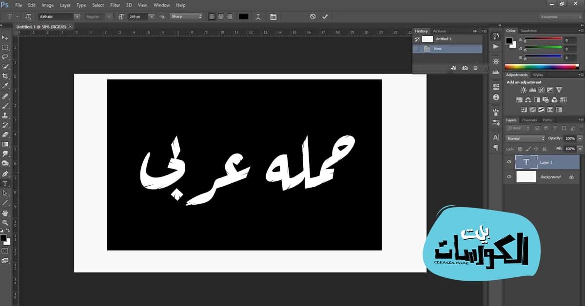 تحميل برنامج فوتوشوب عربي 2020