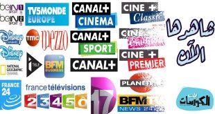 تحميل برنامج مشاهدة القنوات الاوربية المشفرة 2020