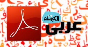 تحميل برنامج PDF عربي 2020