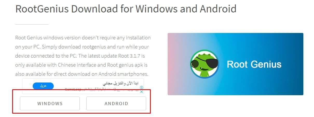 تحميل برنامج one click root كامل