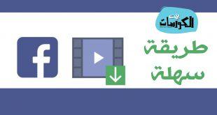تحميل فيديو من الفيس بوك للكمبيوتر 2020