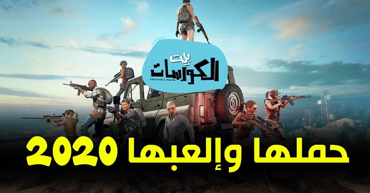 تحميل لعبة ببجي 2020