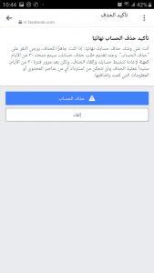 حذف حساب الفيسبوك على الاندرويد