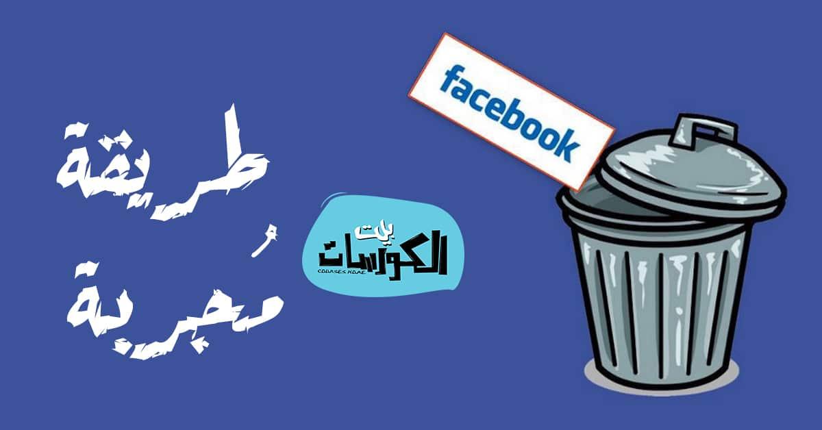 حذف حساب فيسبوك نهائياً 2020