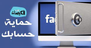 حماية حساب فيس بوك 2020
