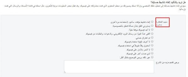 رابط الغاء تنشيط حساب فيسبوك