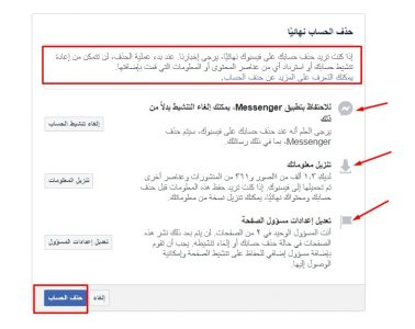 رابط حذف حساب الفيسبوك نهائيا