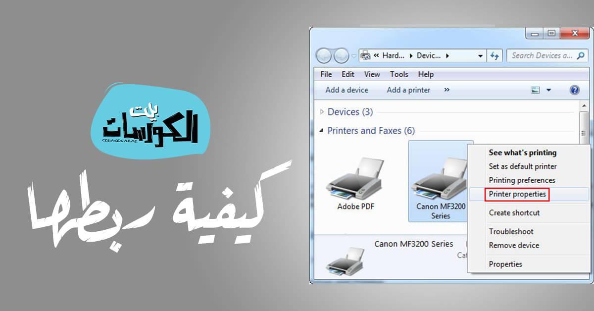 ربط الطابعة بالشبكة عن طريق IP