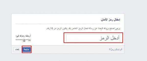رسالة استرجاع حساب الفيس بوك المحذوف