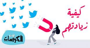 زيادة متابعين تويتر 2020