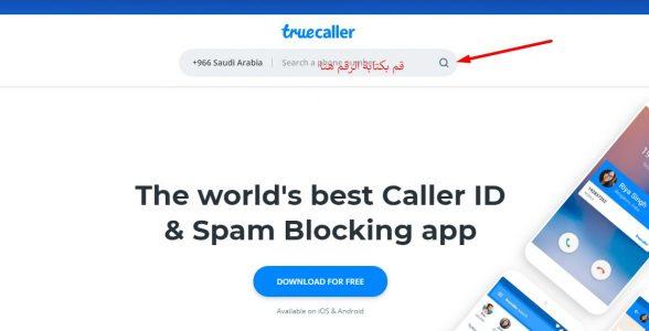 شرح موقع Truecaller